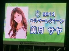2013ベルマーレクィーン美月サヤさん.jpg