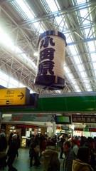 2014-01-02_愛甲石田から大磯まで移動行程 (27).jpg