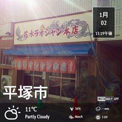 2014-01-02_花水ラオシャン本店 (10).jpg