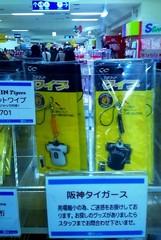2014-01-20_京王百貨店タイガースショップ (3).jpg
