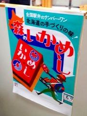 2014-01-20_京王百貨店駅弁大会 (10).jpg