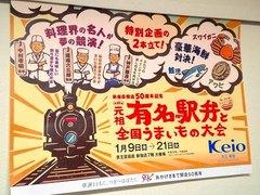2014-01-20_京王百貨店駅弁大会 (4).jpg
