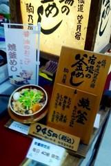 2014-01-20_京王百貨店駅弁大会 (5).jpg