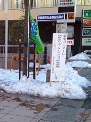 2014-02-16_Bellmareエリアカンファレンス伊勢原 (1).jpg