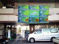 2014-02-16_Bellmareエリアカンファレンス伊勢原 (2).jpg
