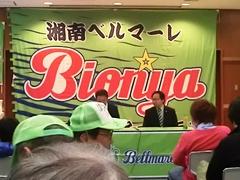 2014-02-16_Bellmareエリアカンファレンス伊勢原 (5-1).jpg