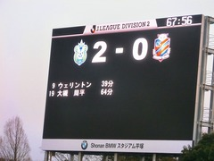 2014-03-16_湘南ー札幌、試合開始〜試合終了 (141).jpg
