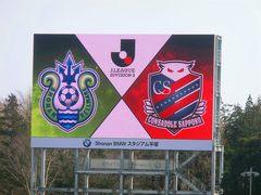 2014-03-16_湘南−札幌、スタジアム入場後選手紹介前 (51).jpg