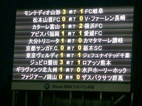 2014-03-16_湘南2ー0札幌、試合終了後 (35).jpg