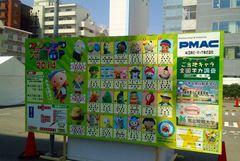 2014-04-27_かなキャラ大集合 (24).jpg