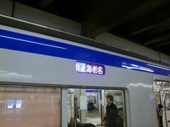 2014-04-27_相鉄(海老名→横浜) (26).jpg