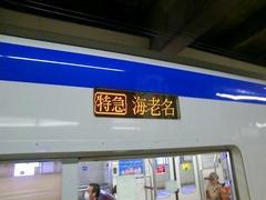 2014-04-27_相鉄(海老名→横浜) (27).jpg
