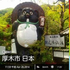 2014-04-28_飯山温泉元湯旅館 (28).jpg