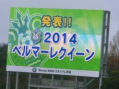 20140302_湘南1ー0山形(BMWス) ベルマーレクイーン (1).jpg