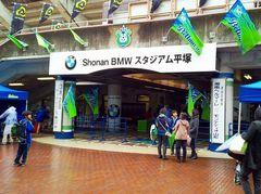 20140302_湘南1ー0山形(BMWス) 入場前 (5).jpg