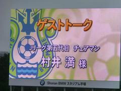 20140302_湘南1ー0山形(BMWス) 試合開始前 (36).jpg