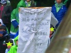 20140302_湘南1ー0山形(BMWス)勝利への花道 (1).jpg