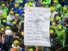 20140302_湘南1ー0山形(BMWス)勝利への花道 (18).jpg