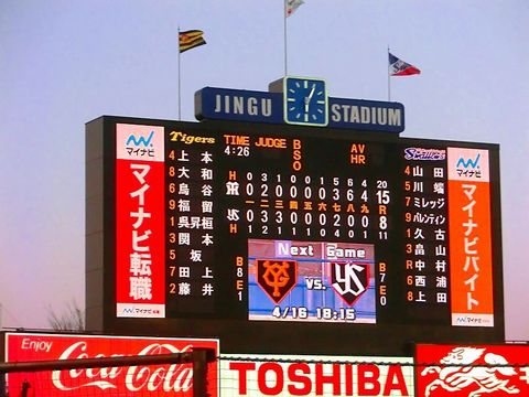 20140406_神宮球場にて(YS8-15T) (259).jpg