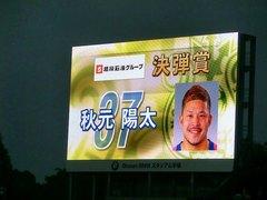 20140420_湘南4−0大分、試合終了後スタジアム (5).jpg