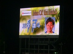 20140429_試合開始〜湘南3-0京都 (181).jpg