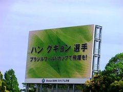 20140518_湘南2−0福岡(BMWス) (117).jpg