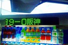 20140629_1705甲子園途中経過.jpg