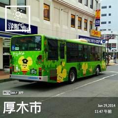20140629_かなみんバス.jpg