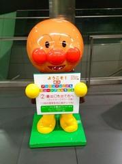 20140706_新高島駅(アンパンマン).jpg