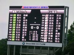 20140713_天皇杯2回戦(湘南2−1琉球_BMWス) (127).jpg