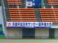 20140713_天皇杯2回戦(湘南2−1琉球_BMWス) (16).jpg