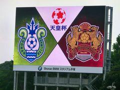 20140713_天皇杯2回戦(湘南2−1琉球_BMWス) (17).jpg