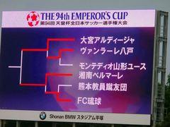 20140713_天皇杯2回戦(湘南2−1琉球_BMWス) (270).jpg