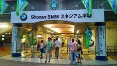 20140726_湘南2−0富山(BMWス) (2).jpg