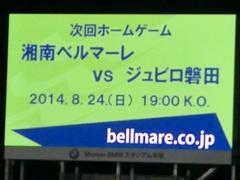 20140803_湘南−千葉(BMWス) (83)-2.jpg