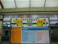20140816_桜木町にピカチュウ (2).jpg
