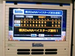 20140816_横浜−阪神スコア@関内駅.jpg