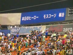 20140816_横浜−阪神(ハマスタ入場後〜試合終了まで) (107).jpg