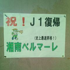 20140928_スタジアムの中に入る前 (13).jpg