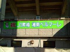 20140928_スタジアムの中に入る前 (6).jpg