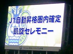 20140928_湘南—岐阜、試合後のセレモニー (2).jpg