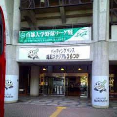 20140928_相石平塚首都大学リーグ戦 (4).jpg