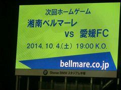20141004_次節愛媛FC戦予告.jpg