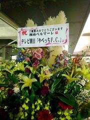 20141019_J2優勝表彰式 (52).jpg