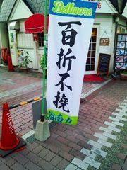20141123_百折不撓.jpg
