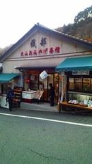 20141221_バス停→ケーブル駅 (1).jpg