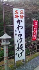 20141221_大山寺 (1).jpg