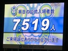 2014ー07ー20_湘南2-0熊本(BMWス) (180).jpg