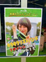 2014ー07ー20_湘南2-0熊本(BMWス) (57).jpg