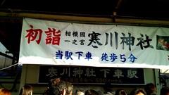 2014ー01ー02_寒川神社参拝 (1).jpg